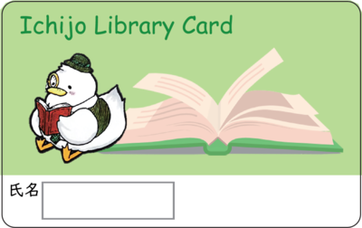 利用カード