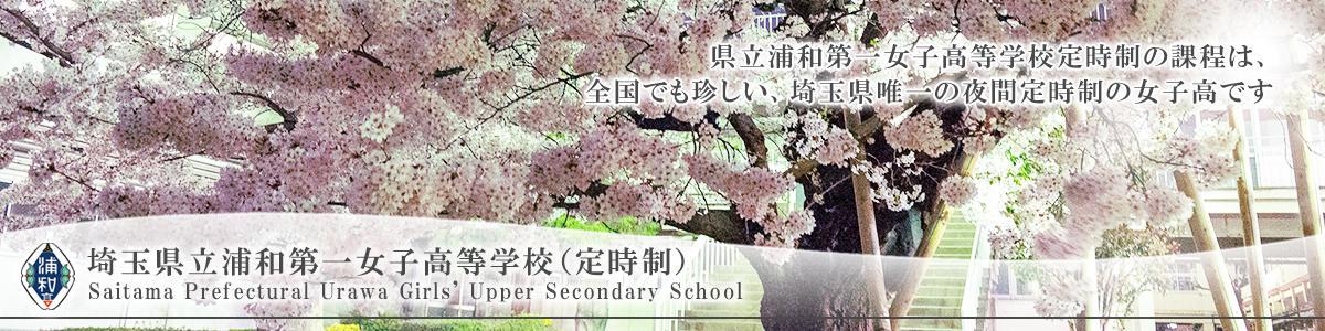 埼玉県立浦和第一高等学校